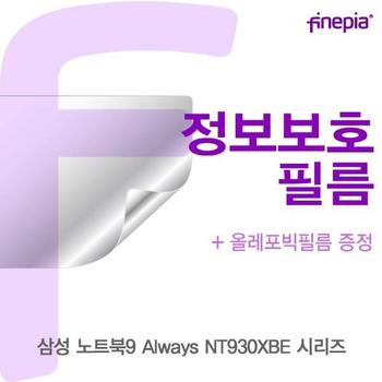 삼성 카라스 NT930XBE K717A Privacy정보보호필름