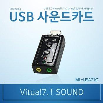 마하링크 USB 3D 외장 사운드 카드 7.1채널 ML-USA71C