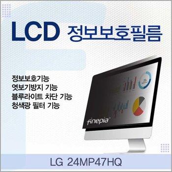 24MP47HQ용 LG LCD 정보보호필름