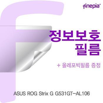 ASUS G 노트북 보호 ROG Stx G531GT AL106 Privacy정보필름