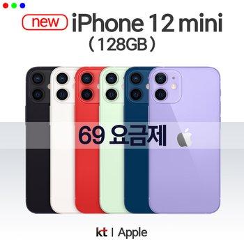 [KT] [아이폰12 Mini 128GB 완납 69요금제 선택약정 기변/번이] [퍼플가능, 데이터 110GB 무제한 69요금제]