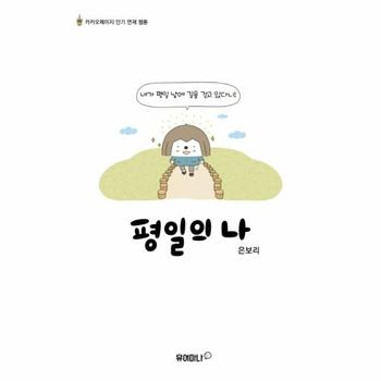 [평일의 나(카카오페이지인기연재웹툰)]