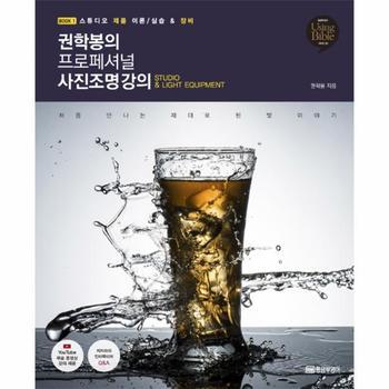 [권학봉의 프로페셔널 사진 조명강의(BOOK1)제품장비-33(황금부엉이USING BIBLE시리즈)]