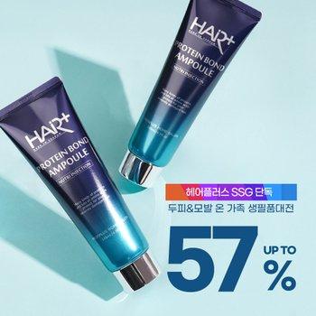 [헤어플러스]헤어플러스 상반기 BIG SALE 2+2+2 추가혜택 샴푸+트리트먼트+에센스