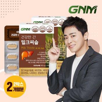 [GNM자연의품격][조정석밀크씨슬] 건강한 간 밀크씨슬 밀크시슬 실리마린  2박스 (총 2개월분)