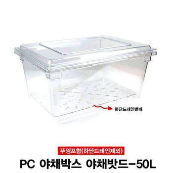 [여수돌산갓김치] [[성일]PC 대형야채박스 야채밧드 보관용기(뚜껑포함)-50L 대형 PC야채박스 밧드 음식보관용기] [저렴한 성일쇼핑몰]