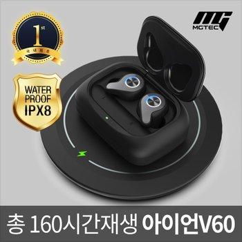 엠지텍/ 블루투스이어폰 아이언V60/162시간재생/무선충전/IPX8완전방수