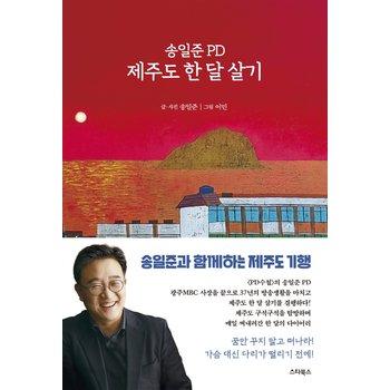 송일준 PD 제주도 한 달 살기