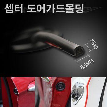 [내차 보호 도어 가드 몰딩 자동차 문콕 방지 용품 8m]