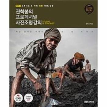 [권학봉의 프로페셔널 사진 조명강의(BOOK2)인물-34(황금부엉이USING BIBLE시리즈)]